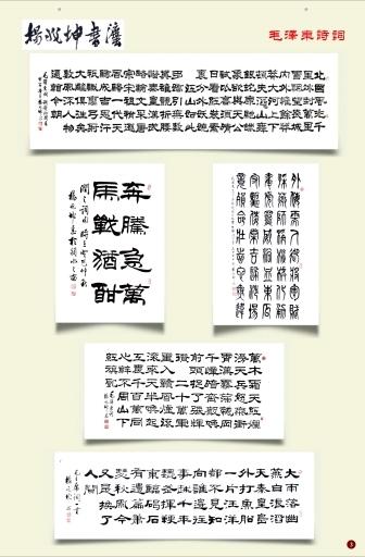 国庆70周年图片展3.jpg