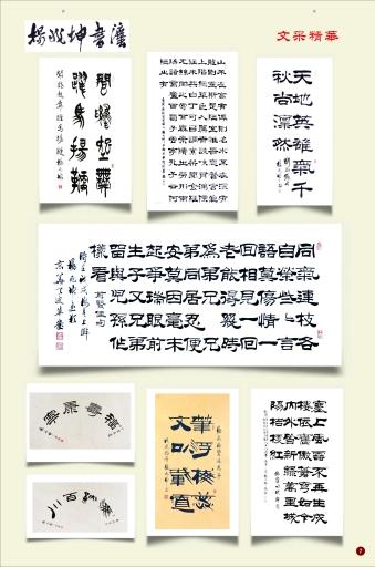 国庆70周年图片展7.jpg